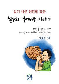 알기 쉬운 경영학 입문 - 철수와 붕어빵 이야기