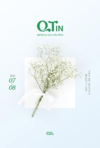 큐티인(QTIN)(작은글씨)(2020년 7/8월호)