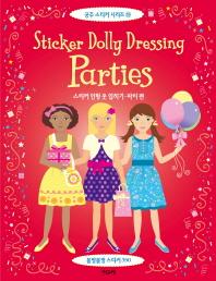 스티커 인형 옷 입히기: 파티 편(공주스티커 시리즈 19)(스티커북)