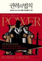 권력의 법칙(양장본 HardCover)
