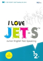 I Love JET-S Junior English Test