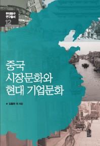 중국 시장문화와 현대 기업문화(현대중국연구총서 12)