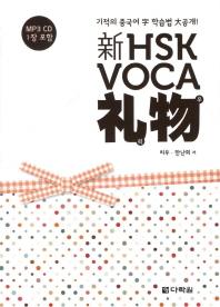 신 HSK VOCA 리우(MP3CD1장포함)