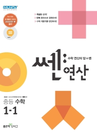중학 수학 1-1(2019)(쎈연산)