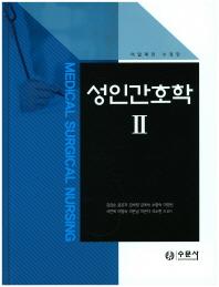 성인간호학. 2(수정판 8판)(양장본 HardCover)