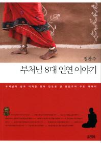부처님 8대 인연 이야기 새책 수준  ☞ 서고위치: Mz 4