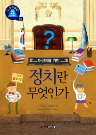 정치란 무엇인가(어린이를 위한)(스토리텔링 가치토론 교과서 1)