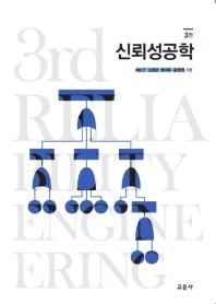 신뢰성공학(3판)