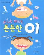 뽀드득 뽀드득 튼튼한 이(아이세움 지식그림책 26)(양장본 HardCover)