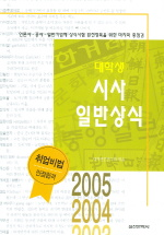 대학생 시사 일반상식 2005