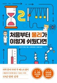 처음부터 물리가 이렇게 쉬웠다면(처음부터 과학이 이렇게 쉬웠다면 시리즈 2)