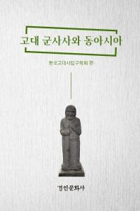 고대 군사사와 동아시아(양장본 HardCover)