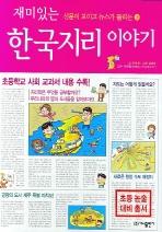 재미있는 한국지리 이야기(신문이 보이고 뉴스가 들리는 16)