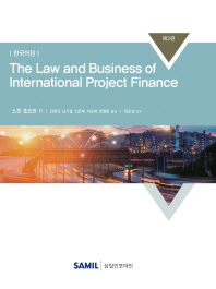 The Law and Business of International Project Finance: 한국어판(3판)(양장본 HardCover)