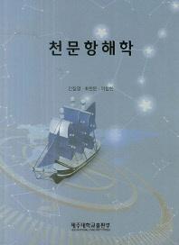 천문항해학