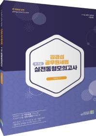 김경섭 공무원세법 9 7급 실전동형모의고사