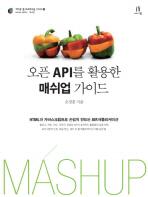 오픈 API를 활용한 매쉬업 가이드(에이콘 웹 프로페셔널 시리즈 21)