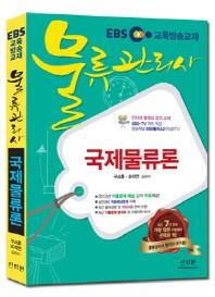 국제물류론(물류관리사)(2014)(EBS)(개정판 7판)