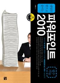 파워포인트 2010(필수기능)
