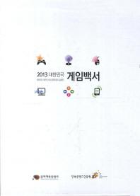 대한민국 게임백서 세트(2013) /새책수준  ☞ 서고위치:KS 4