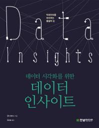 데이터 인사이트(데이터 시각화를 위한)