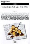 마키아벨리즘으로 읽는 한국 헌정사(책세상문고우리시대69)
