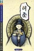 허준(역사학자33인이추천한역사인물 24)