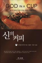 신의 커피