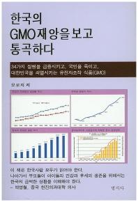 한국의 GMO재앙을 보고 통곡하다