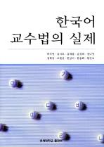 한국어 교수법의 실제(양장본 HardCover)
