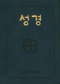 성경(국반판 2단)(지퍼)(BA6 BI)(250180)