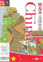 중국어 여행회화 (CHINA)(미니MP3CD1장포함)(Step by Step 시리즈 02)(포켓북(문고판))