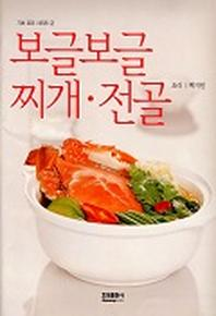 보글보글 찌개 전골(기초요리시리즈 2)