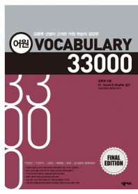 어원 VOCABULARY 33000