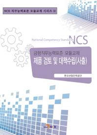 제품 검토 및 대책수립(사출)(NCS 직무능력표준 모듈교재 시리즈 50)
