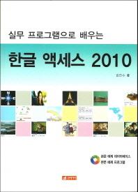 한글 액세스 2010(실무 프로그램으로 배우는)(CD1장포함)