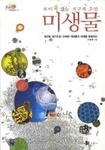 미생물(보이지 않는 지구의 주인)(한국과학문화재단 과학문화총서 6)