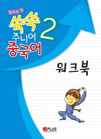 쑥쑥 주니어 중국어 2(워크북)(12과로 된)
