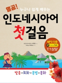 인도네시아어 첫걸음(열공! 누구나 쉽게 배우는)(CD1장포함)