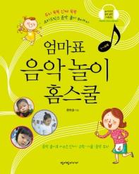 엄마표 음악 놀이 홈스쿨(1~4세) (CD포함)