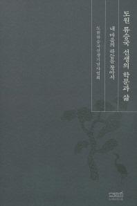 도원 류승국 선생의 학문과 삶