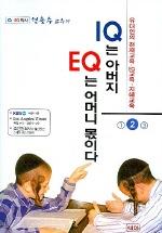 IQ는 아버지 EQ는 어머니 몫이다 2