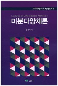 미분다양체론(기하학연구서 시리즈 2)(양장본 HardCover)