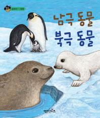북극 동물 남극 동물