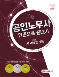 공인노무사 1차시험 한권으로 끝내기(2018)(개정판)