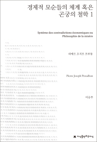 경제적 모순들의 체계 혹은 곤궁의 철학. 1(지식을만드는지식 사상선집)