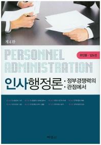 인사행정론: 정부경쟁력의 관점에서(4판)(양장본 HardCover)