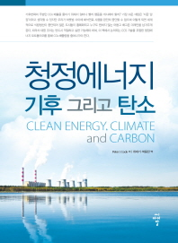청정에너지 기후 그리고 탄소(양장본 HardCover)