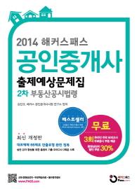 부동산공시법령(공인중개사 2차 출제예상문제집)(2014)