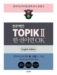 한국어뱅크 TOPIK 2 한 권이면 OK(영어판): 한국어능력시험2 중/고급(3~6급) [주의 - 핸드북미포함, cd 포함, 00020]